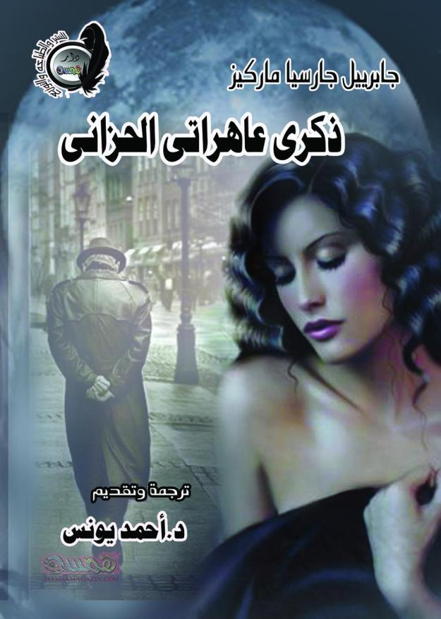 ذكرى عاهرات الحزانى copy