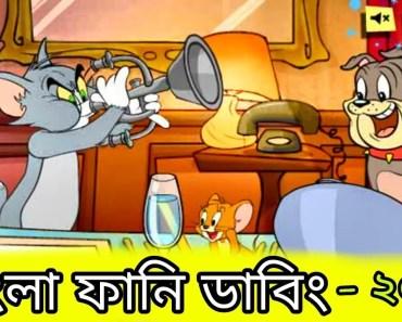 Bangla Funny Tom And Jerry 2018   Bangla Dubbing Tom And Jerry New   Moira Jamu - bangla funny tom and jerry 2018 bangla dubbing tom and jerry new moira jamu