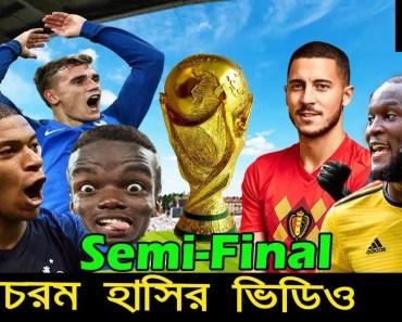 Belgium vs France 2018 World Cup Semi Final Dubbing | Funny Video 2018 | Sports Talkies - belgium vs france 2018 world cup semi final dubbing funny video 2018 sports talkies