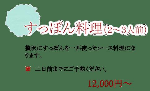 すっぽん料理(2~3人前)12,000円~