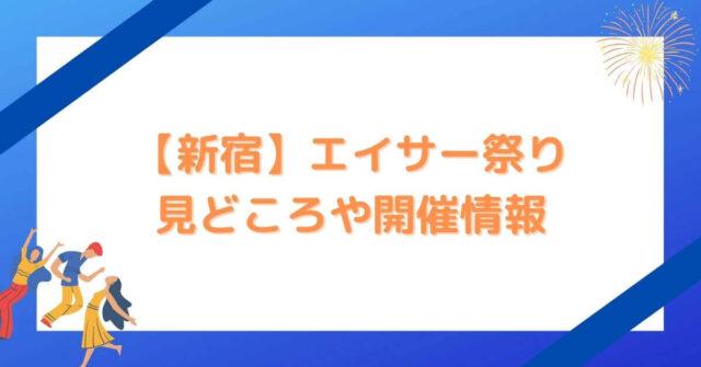 【新宿】エイサー祭り 見どころや開催情報