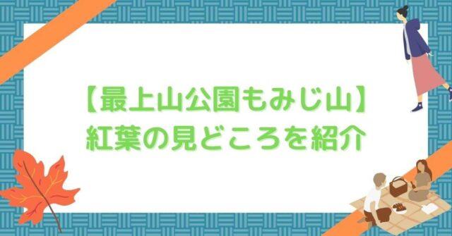 【最上山公園もみじ山】 紅葉の見どころを紹介