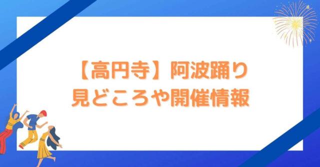 【高円寺】阿波踊り 見どころや開催情報