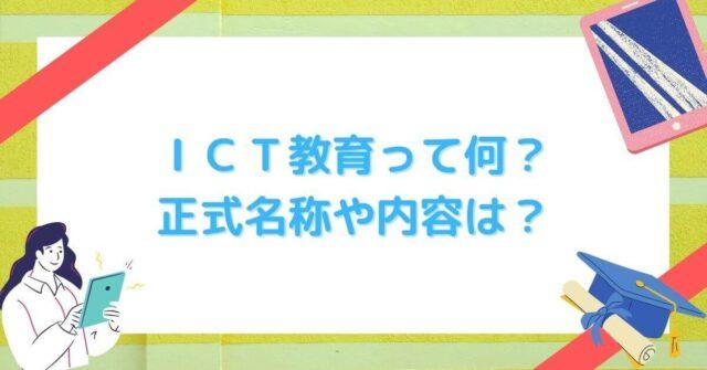 ICT教育って何? 正式名称や内容は?