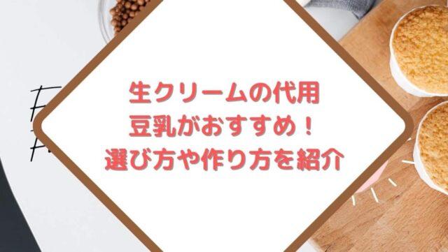 生クリームの代用なら豆乳がおすすめ!選び方や作り方を紹介