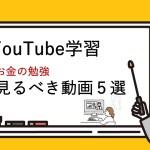 【第48回】YouTubeでお勉強