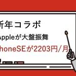 【第57回】新年は楽天リーベイツ経由でiPhoneに乗換えしよう