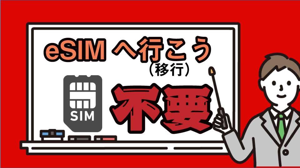【第83回】デュアルSIM運用への第一歩!楽天モバイルの物理SIMをeSIMへ変更する方法