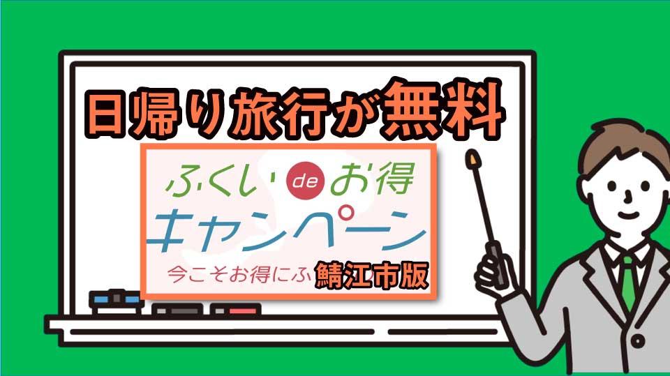 【第87回】実質0円から!?福井deお得キャンペーン!日帰り旅行プランを解説します〜鯖江市版〜