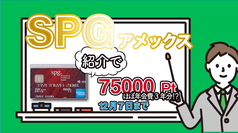 【第90回】SPGアメックスの特典を利用して75000Ptをゲットしよう。
