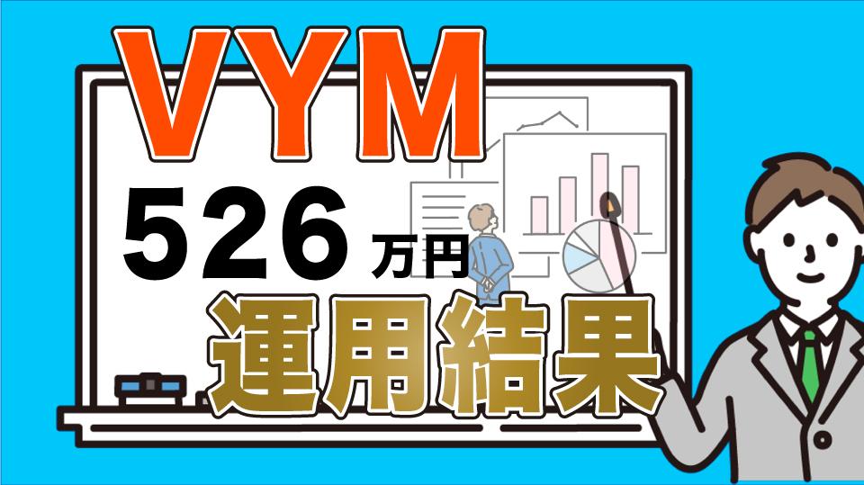 【第93回】526万円の運用結果は?VYMの報告