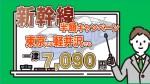 【第96回】GoToトラベル再開の予兆か、新幹線が11月から半額へ。