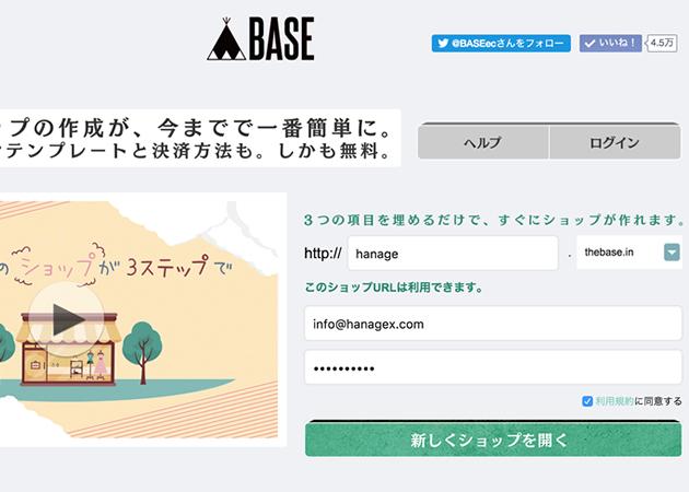 base_regist