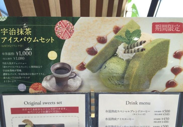 jiichiro-cafe5
