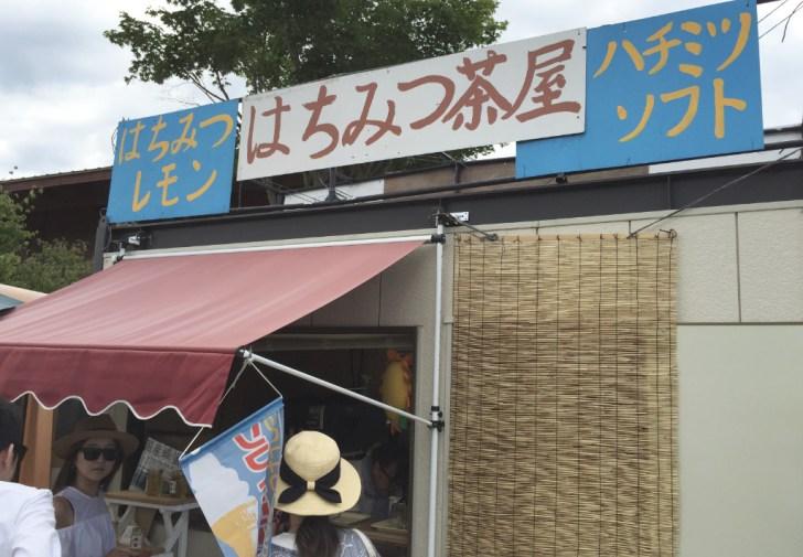 akeno-hamawari6