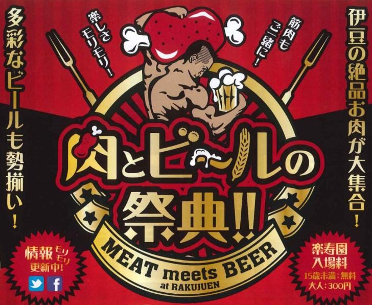 肉とビールの祭典