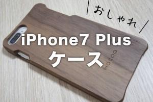 hacoa-iphone7plus-case1
