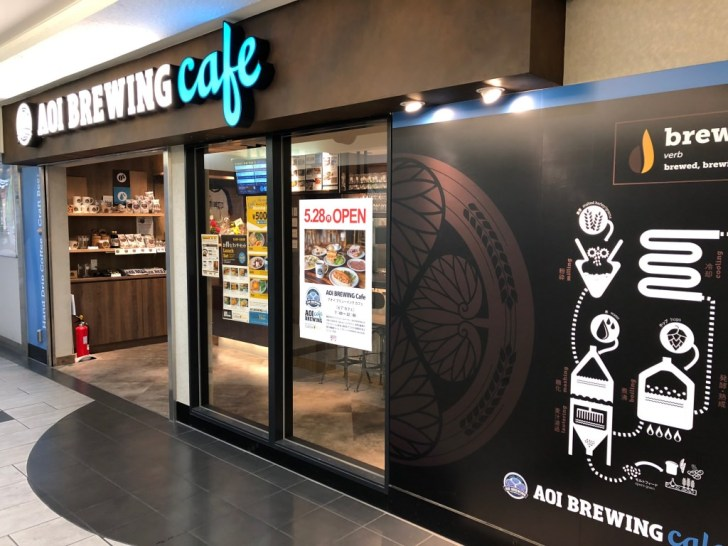 AOI BREWING CAFEの外観