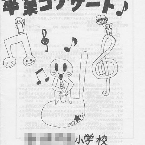 今日の午後は 坊主の部活(吹奏楽部)の卒業コンサートに行ってきました。6年生を送る趣旨で、とっても温かい演奏会でした。もちろん演奏も素晴らしかったです。あと2年で送られる立場になるんだなー。とシンミリ。。