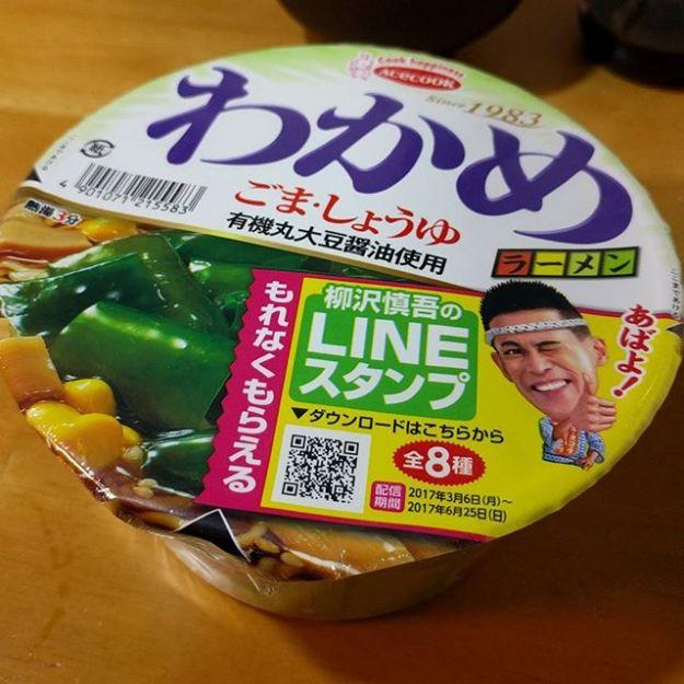奥さんが生協で発見! 慎吾ちゃんのLINEスタンプのダウンロード権つき。奥さんGJ! 暫くはLINEは慎吾ちゃんスタンプで行きます。(^^)v わーかめ好き好き~♪