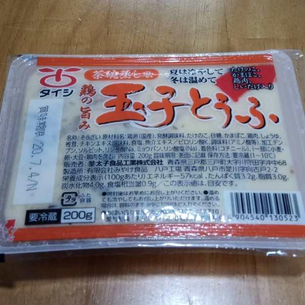 """今日奥さんが見付けた""""太子 玉子豆腐"""" です。半世紀に及ぶ 木戸食品(蟹田) と かくみつ(弘前) の二大勢力に太子は風穴を開けることが出来るか? 全く持って目が離せません! 製造は みやけ食品(八戸) のようです。食べた感触は 多少緩めかなっと。戦争勃発でしょうか?"""