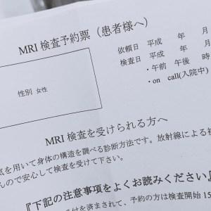 MRI検査 予約票