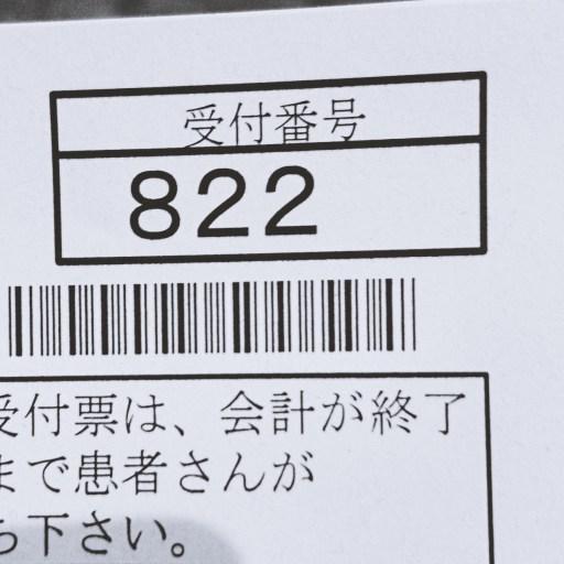 病院 受付番号