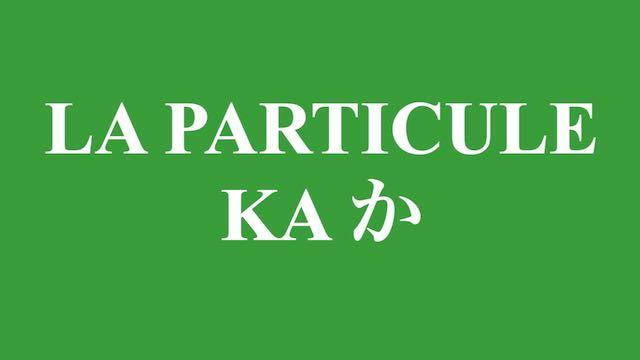 La particule ka か