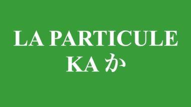 Cours de japonais à propos de la particule ka か