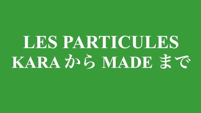 Les particules kara から et made まで