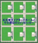 名古屋ダイヤモンドホールと周辺のコインロッカーを紹介!穴場も!5