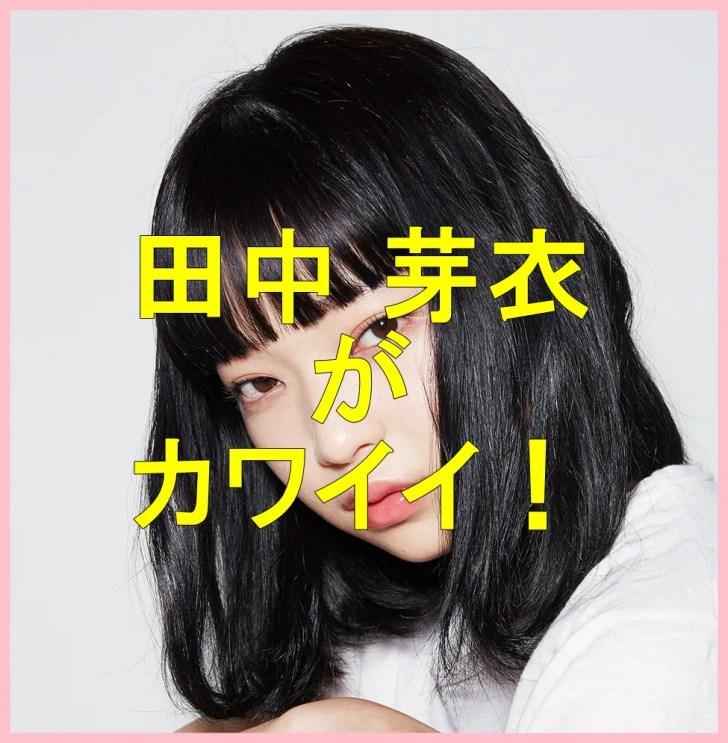 田中芽衣は可愛いけど整形なの?すっぴんもかわいい!現在の彼氏は?7