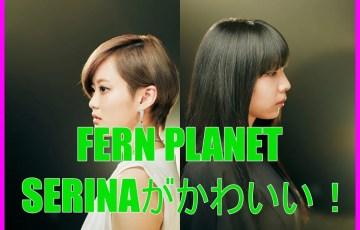 FERN PLANETのメンバーのSERINAがかわいい!ギターの演奏は上手い?7