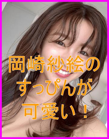 岡崎彩絵がかわいいけどすっぴんや私服も可愛い?演技は上手い?12