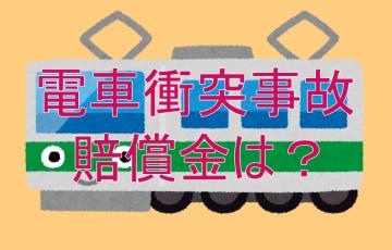 京急電鉄トラック衝突事故の賠償金額はどれくらい?誰が払う?1