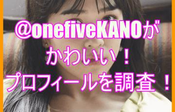 @onefiveKANO(藤平華乃)がかわいい!中学校や身長などプロフィールは?7