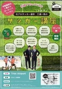 シイナ三浦一馬がむつみ荘芸人に!サッカーの経歴やプロフィールを調査!2