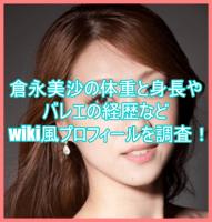 倉永美沙の体重と身長やバレエの経歴などwiki風プロフィールを調査!彼氏や結婚は?4