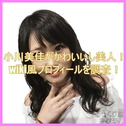 小川美佳がかわいいし美人!経歴と年齢や出身高校などwiki風プロフィールを調査!7