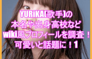 YURiKA(歌手)の本名や出身高校などwiki風プロフィールを調査!可愛いと話題に!7