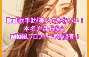Uru(歌手)が美人でかわいい!本名や身長などwiki風プロフィールを調査!7