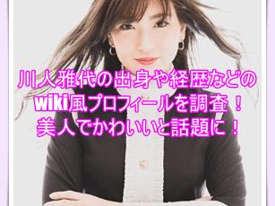 川人雅代の出身や経歴などのwiki風プロフィールを調査!美人でかわいいと話題に!8