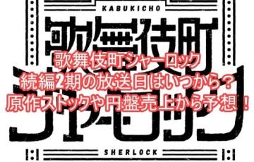 歌舞伎町シャーロック続編2期の放送日はいつから?原作ストックや円盤売上から予想!11