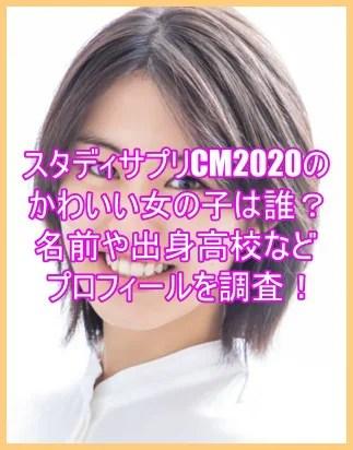 スタディサプリCM2020のかわいい女の子は誰?名前や出身高校などプロフィールを調査!7