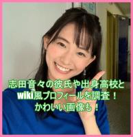 志田音々の彼氏や出身高校とwiki風プロフィールを調査!かわいい画像も!10