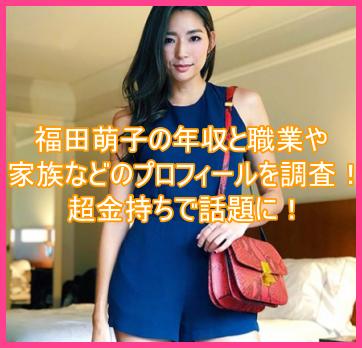 福田萌子の年収と職業や家族などのプロフィールを調査!超金持ちで話題に!3