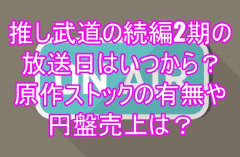 推し武道の続編2期の放送日はいつから?原作ストックの有無やや円盤売上は?2