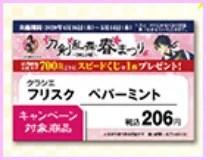 刀剣乱舞×デイリーヤマザキの販売期間はいつまで?売り切れで再販の可能性はある?5