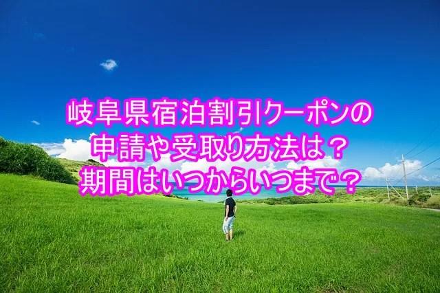 岐阜県宿泊割引クーポンの申請や受取り方法は?期間はいつからいつまで?6