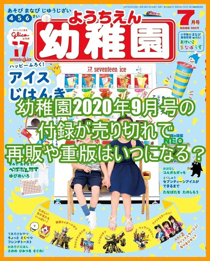 幼稚園2020年9月号の付録が売り切れで再販や重版はいつになる?5